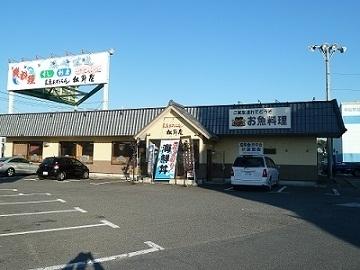 松野屋レストラン