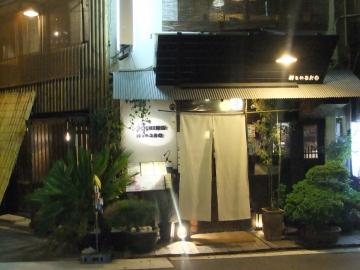 町家DINING Hanako