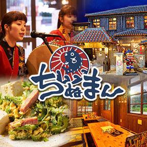 沖縄料理 ちぬまん 恩納サンセットモール名嘉真店