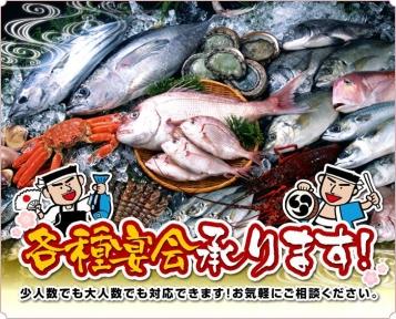 海産物居酒屋 さくら水産 蒲田東口店