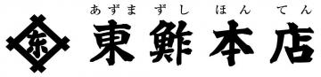 東鮓本店 松坂屋店