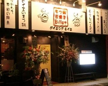ビイエ永犬丸店