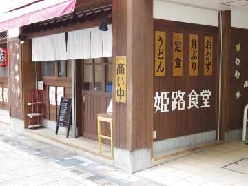 姫路食堂 image