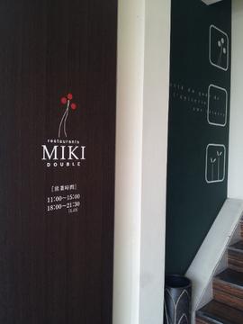 レストラン MIKI ドゥーブル image