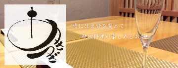 AKITADINING&BARあきつぎ