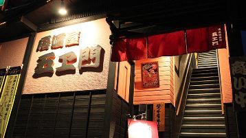 居酒屋 五ヱ門 中田店