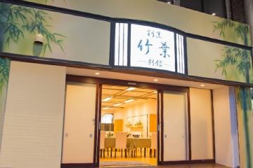 割烹竹葉 平塚店