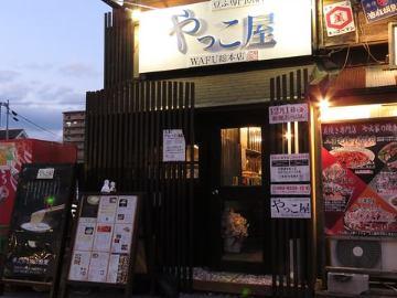 豆ふ専門居酒屋 やっこ屋 WAFU総本店