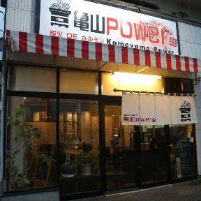 亀山 Power