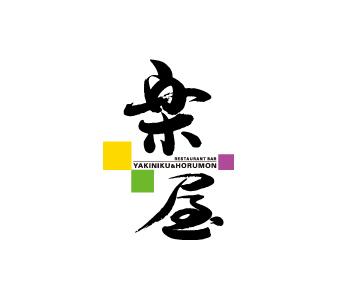 焼肉&ホルモン 楽屋(がくや) image