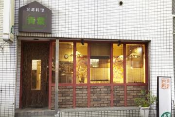 溝口 台湾料理 青葉