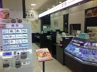 妻家房西宮阪急店