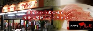 焼肉食道かぶり 高円寺アパッチ店