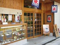 いっぷく処 菊水本店