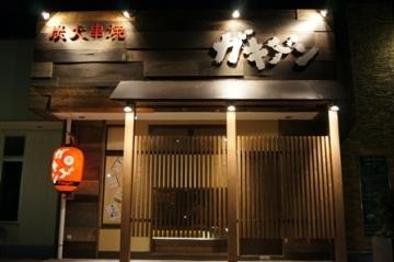 炭火串焼 ガキゲン 鹿嶋店