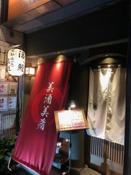 和乃酒膳 しげ田