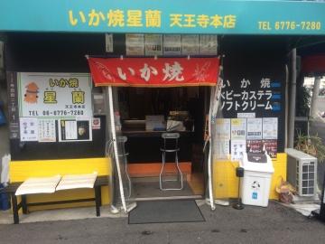 いか焼星蘭天王寺本店