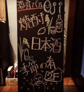酒肴バル oji image