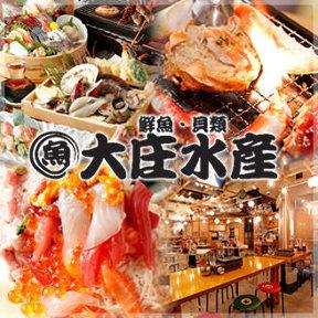 大庄水産 三鷹店