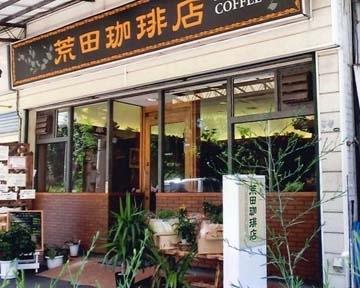 荒田珈琲店