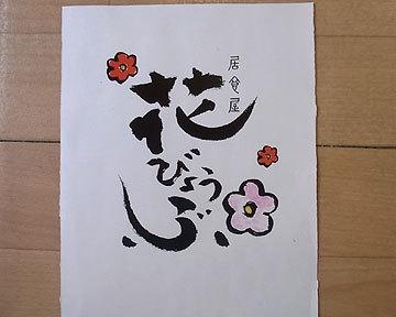 花びょうぶ