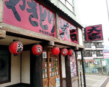 やきとり大吉 伊勢原駅北口店
