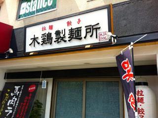 木鶏製麺所