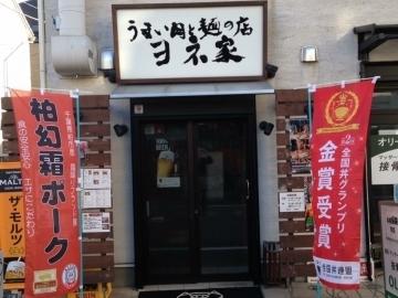 うまい肉と麺の店 ヨネ家