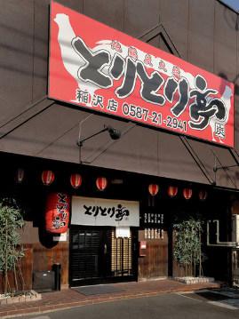 地鶏炭火焼 とりとり亭 稲沢店