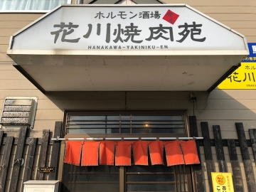 花川焼肉苑