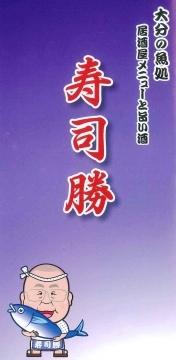 寿司勝 都町店