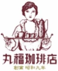 丸福珈琲店 HEPナビオ店