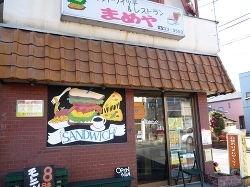 サンドイッチ&レストラン まめや