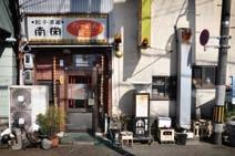 南栄 image