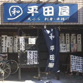 和 平田屋