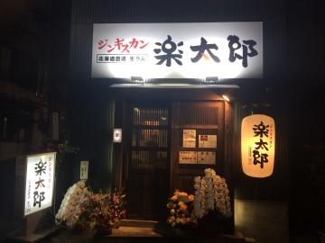 ジンギスカン楽太郎 中野店