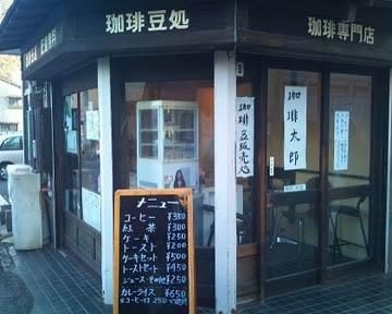 喫茶珈琲太郎