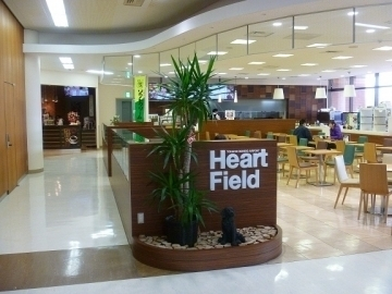 heartfield [ぶた丼たむら帯広空港店]