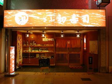 ぎふ初寿司 高島屋前店