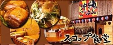 沖縄すこっぷ食堂