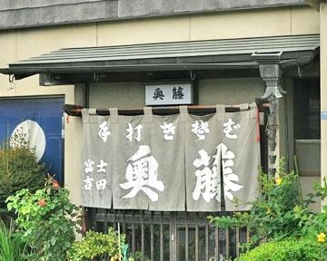 富士吉田奥藤