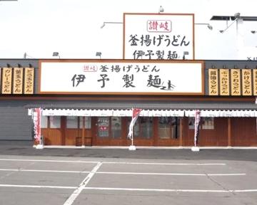 伊予製麺釧路店