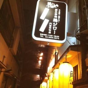 炭火串焼 鶏ジロー 京成津田沼店