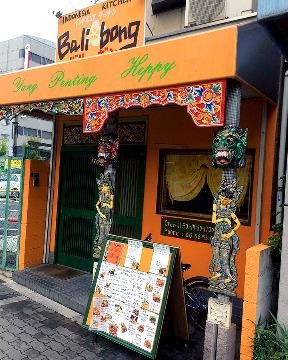 インドネシアキッチン Bali bong