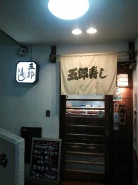五郎寿し 本店