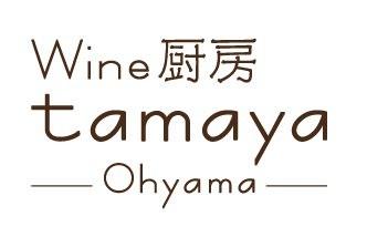 Wine厨房 tamaya‐ohyama