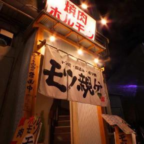 焼肉ホルモン モツ親分 千葉駅前店