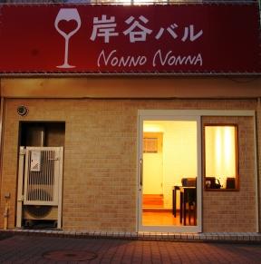 岸谷バル Nonno Nonna