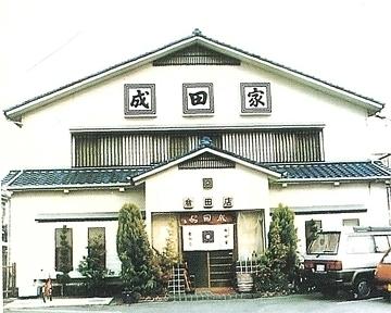 成田家 倉田店