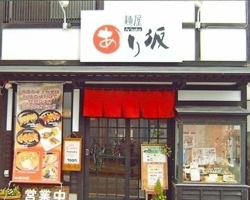 麺屋あり坂